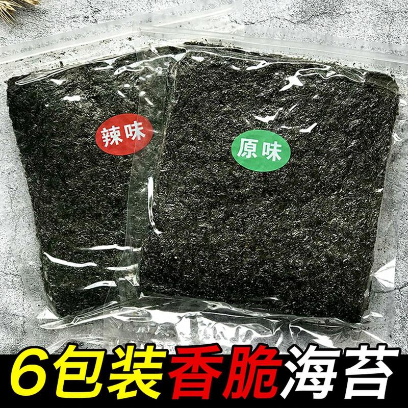 100g*6包海苔大片装调味即食烤紫菜寿司儿童孕妇拌饭海苔碎零食品