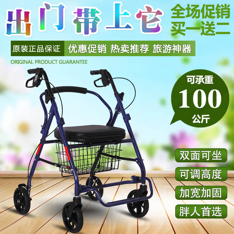 老年人手推车可推可坐代步车四轮助步车助行车轻便折叠老人购物车