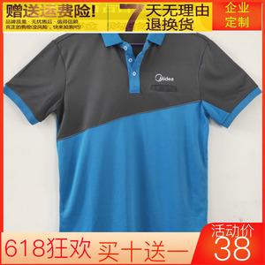 领1元券购买2019新款工作服定制美的短袖夏季快干空调售后维修男速干POLO衫