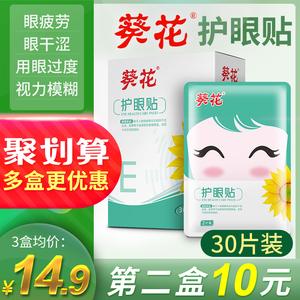 【葵花】医用护眼贴*30贴  券后9.9元包邮