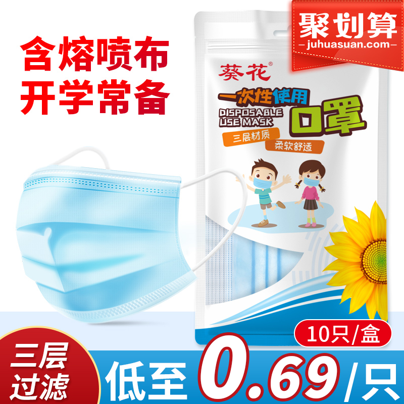 Sunflower childrens mask one time summer day thin breathable boys and girls childrens special three-layer protective dust for students