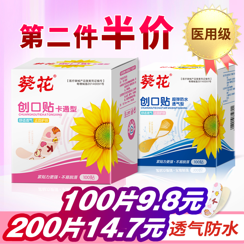 Sunflower cartoon band aid for girls lovely waterproof band aid liquid transparent breathable household hemostatic adhesive large size