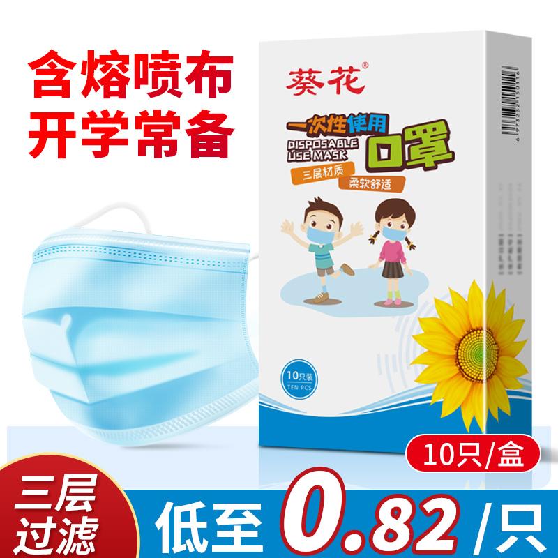 葵花儿童口罩一次性夏季天薄款透气男女小孩童专用学生三层防护尘