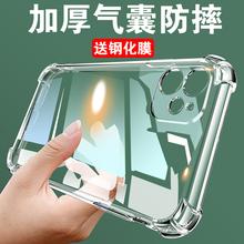 Apple 11 Mobile Phone Shell Anti-осень прозрачный силиконовый Apple 11PRO Full Inclusive Lens iPhone11Promax Soft Shell Apple 11Promax женский мужской прилив защитный набор личности простой мягкий клей