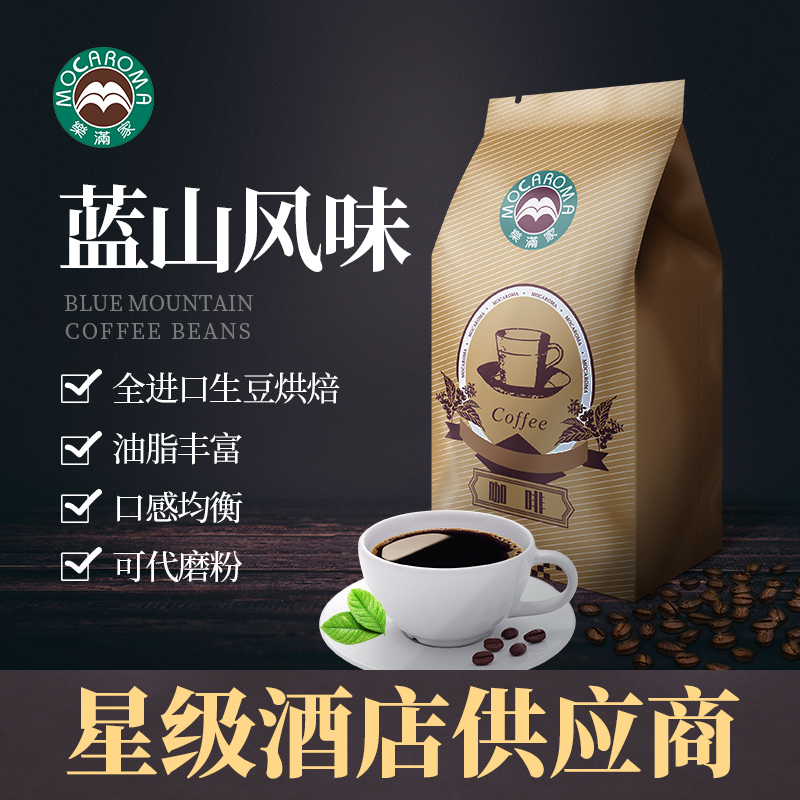 Lemanjia Blue Mountain flavor coffee beans are evenly roasted. You can grind coffee powder and make American pure black coffee by hand