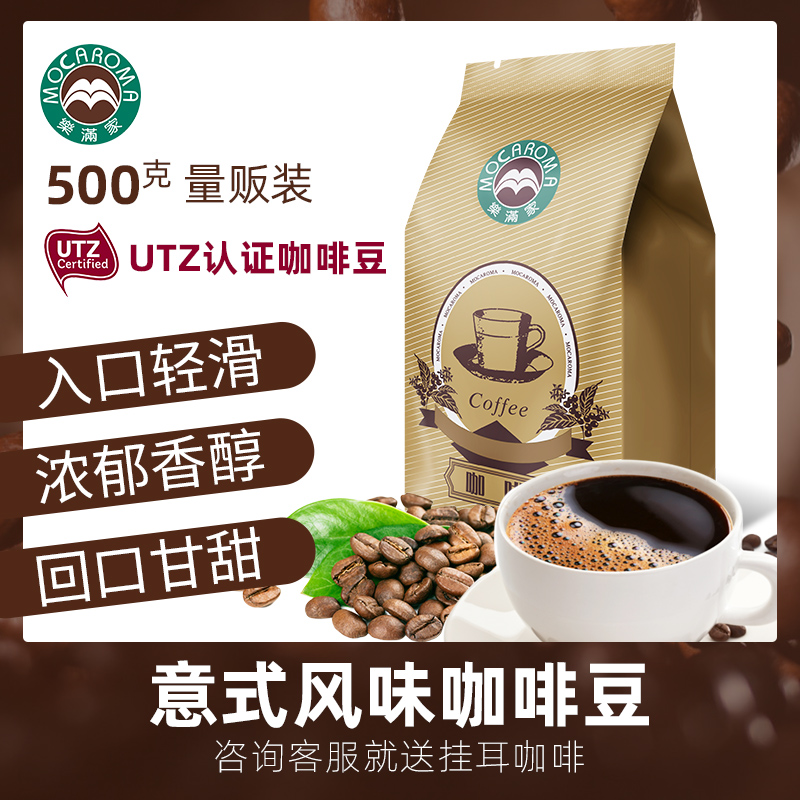 Lemanjia Italian coffee beans combined with concentrated black coffee powder American deep baking, mellow and sweet, ready to grind