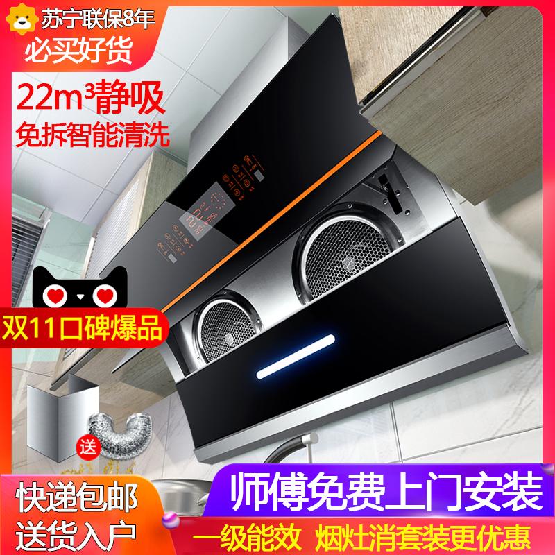 好太太吸油烟机侧吸式家用双电机自动清洗厨房抽油烟机燃气灶套餐