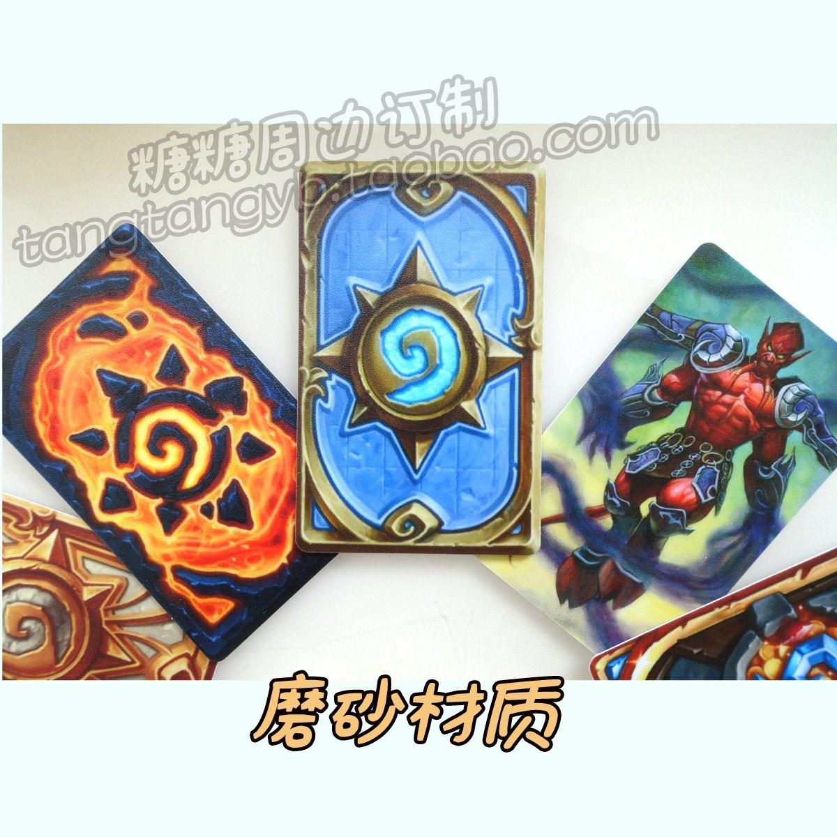 炉石传说游戏周边背胶卡贴/官方原画120张/橙卡245张/卡背102张