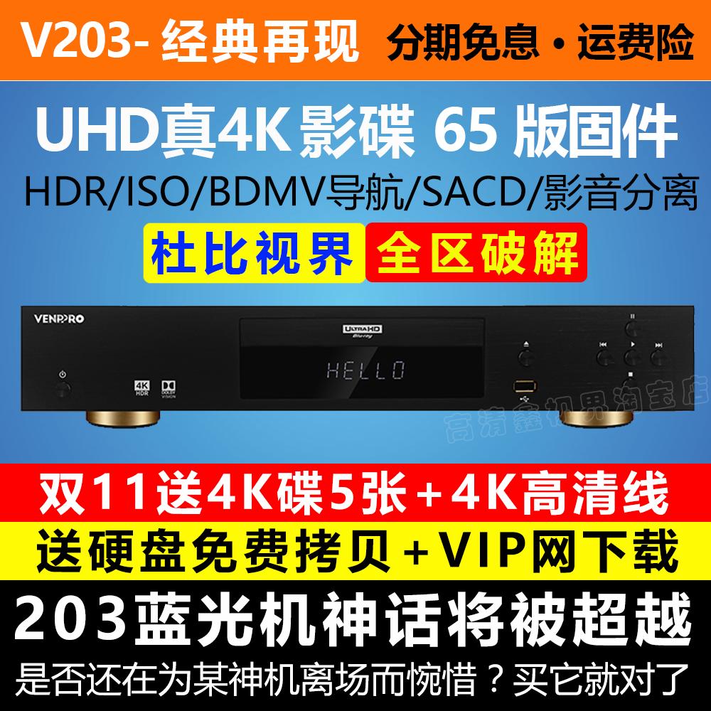 锋哲新款V203真4KUHD蓝光机3D HDR硬盘播放器杜比视界越狱203/205