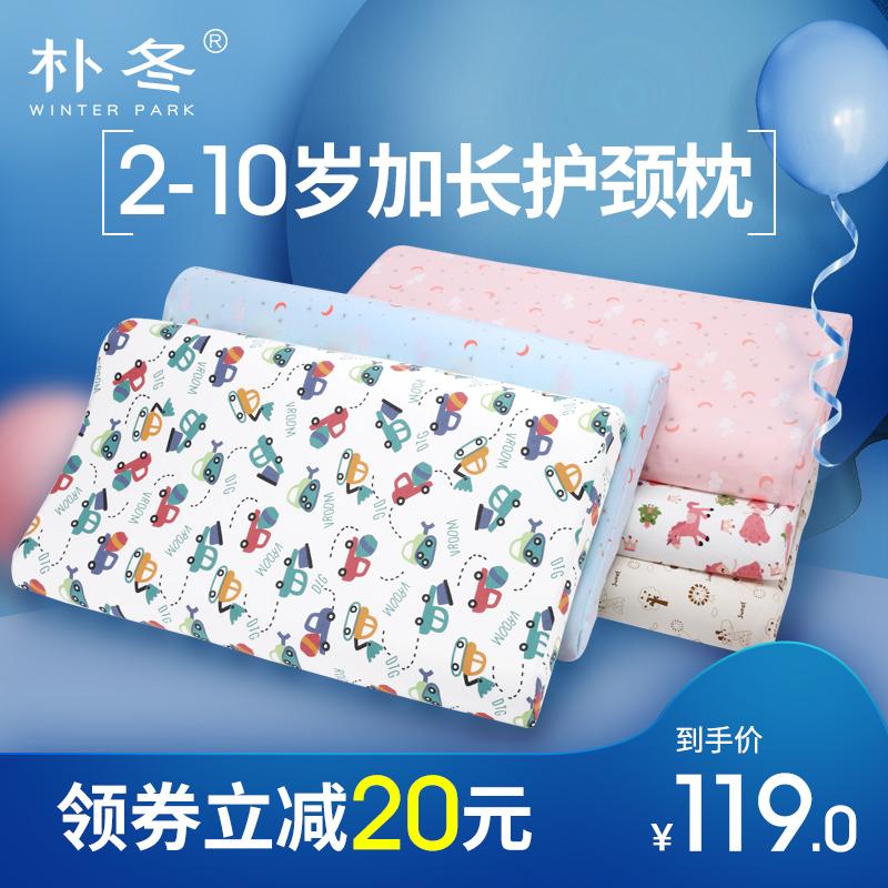 加长款儿童乳胶枕头加大号小学生男女童2-6-10岁宝宝泰国橡胶枕芯