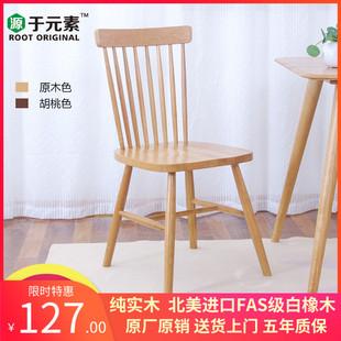 温莎椅全純實木餐椅白橡木北歐椅現代簡約原木色黑胡桃色靠背椅子