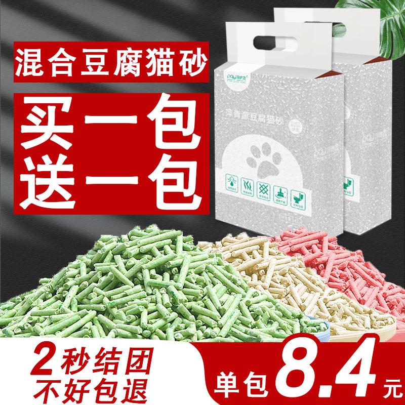 豆腐猫砂除臭无尘吸水结团绿茶豆腐砂满20斤包邮10公斤抗菌猫沙