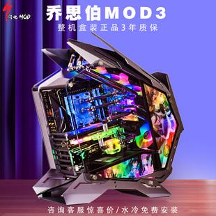 乔思伯mod3台式机机箱电脑侧透ATX大板水冷组装diy个性主机包邮图片