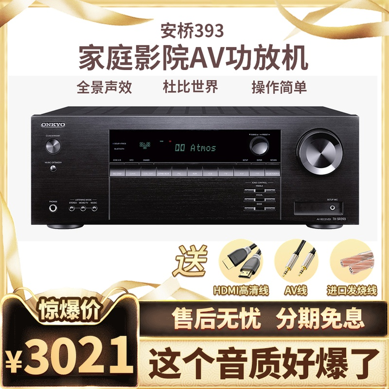 Onkyo/安桥 TX-SR494  家用7.2声道进口全景声影院AV功放蓝牙4K