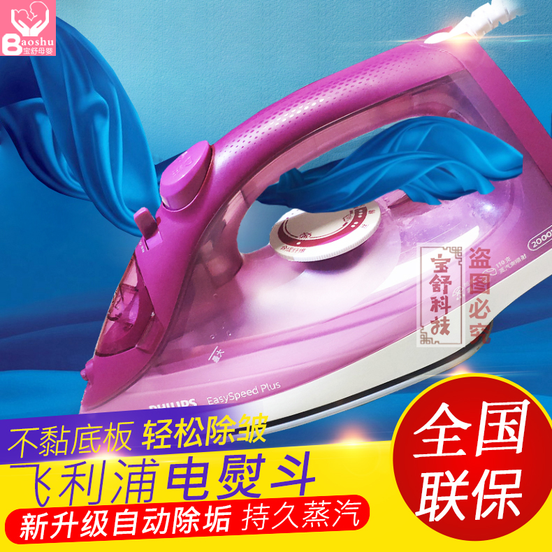Philips electric iron household steam small electric iron ironing machine gc2146