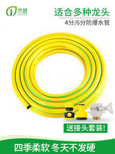 4 / 6 water distribution pipe, hose, antifreeze, household car washing garden, flower watering, high-pressure vegetable watering, PVC plastic tap water, snake skin pipe