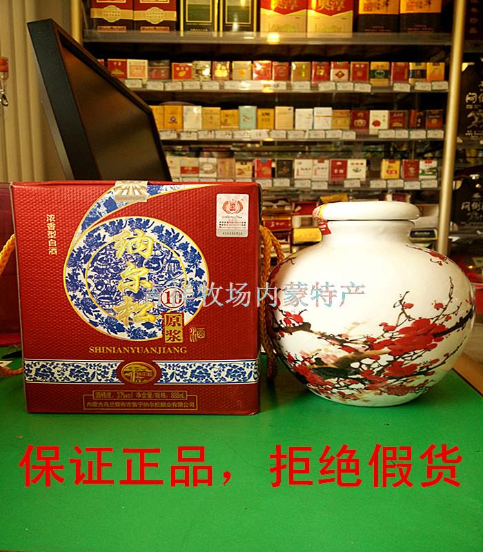 【 бесплатная доставка 】 внутренней монголии принимать ваш свободный 888ML белый ликер 1 цзин, единица измерения веса 8 два десять лет оригинал пульпа керамика бутылка вид мораль город