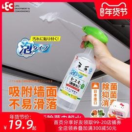 日本LEC厨房油烟机灶台空调用泡沫除菌电解水强力去油污清洗剂