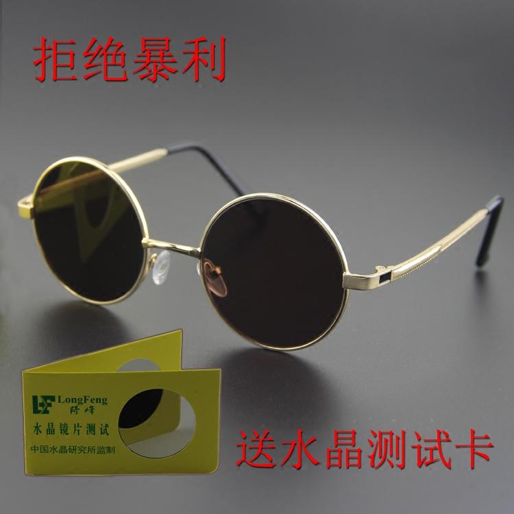 复古圆框东海水晶石头镜男女圆形墨镜天然水晶眼镜平光太阳眼睛