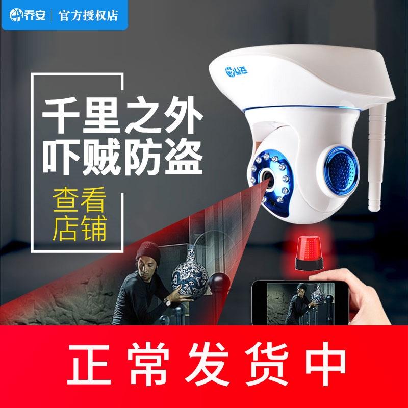 乔安无线摄像头 网络手机远程室外高清夜视家用套装家庭监控器770