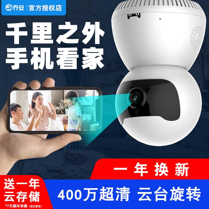 乔安无线摄像头wifi网络可连手机远程报警高清夜视家用套装监控器