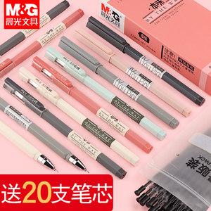晨光优品中性笔水笔学生用考试专用笔碳素黑色水性签字笔芯0.5mm全针管韩国小清新圆珠笔女可爱创意文具用品