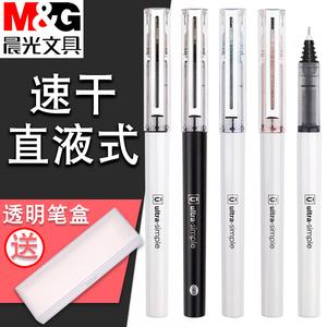 晨光优品直液式走珠笔0.38全针管0.5mm黑色中性笔学生用水性签字笔碳素考试专用速干笔韩国小清新可爱红笔芯