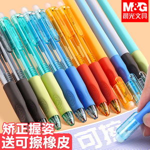 晨光可擦笔正品学生用热可擦笔笔芯