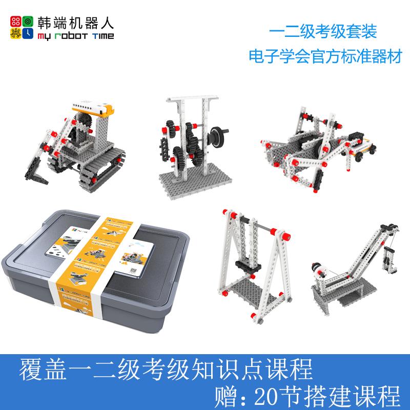 韩端 全国青少年电子学会一二级等级考试套装小颗粒拼插积木玩具教具器材