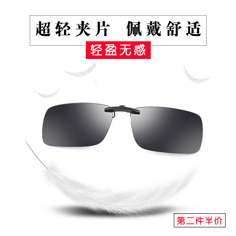 Myopic sunglasses, male clip type, HD polarized sunglasses, fishing personality, frameless, ultra light Sunglasses clip