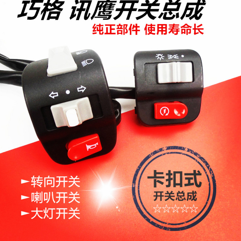Package post electric scooter motorcycle yahama Qiaoge combination switch message Eagle switch horn headlamp holder