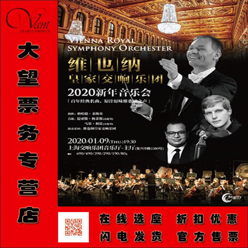 01/09 上海交响乐团音乐厅 维也纳皇家交响乐团2020新年音乐会