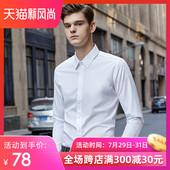 白衬衫男长袖免烫商务正装修身韩版职业上班男士白色加绒西装衬衣