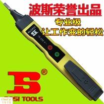 感应电笔电工测电蜂鸣隔空试电笔多功能检s测电子电路70-250
