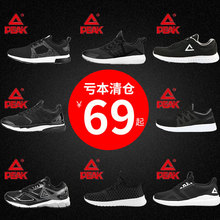 Pick Sports Shoes Men Summer 2019 Brand Breakdown Clearance Men's Shoes Breathable Mesh Special Leisure Running Shoes Men