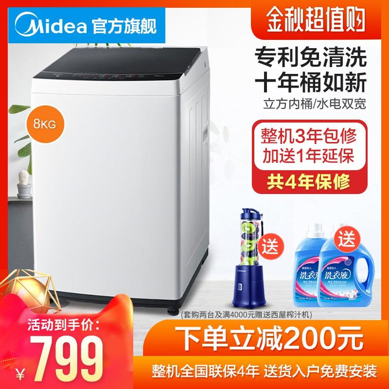 满1599.00元可用600元优惠券Midea/美的 MB80ECO 8公斤kg洗衣机全自动家用小型波轮洗脱大容量