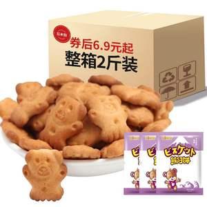小熊饼干500g2斤整箱小包装熊字饼早餐曲奇儿童零食小吃休闲食品