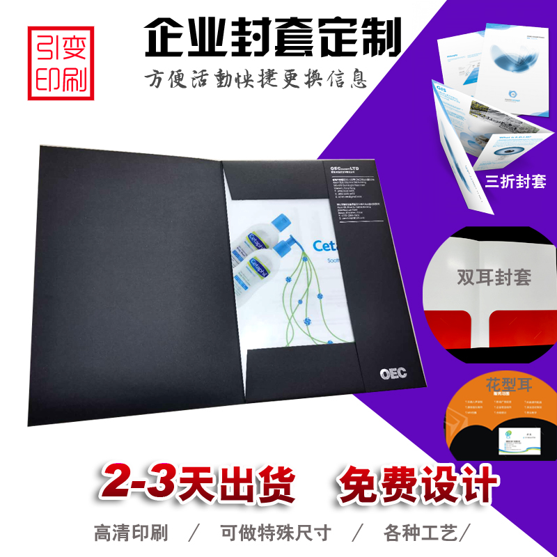 A4 envelope custom cover paper tender certificate contract hot melt adhesive folder insert invitation letter envelope printing insert A5 envelope free design information envelope 300g