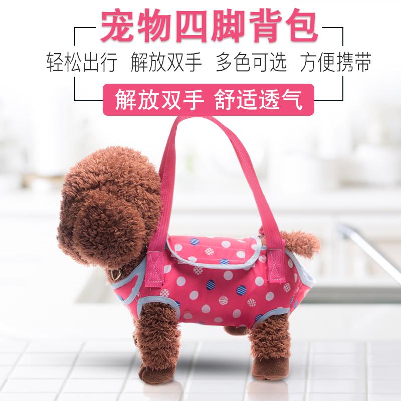 宠物便携式斜挎手提包包邮泰迪比熊狗袋子四脚包博美猫咪出行背包