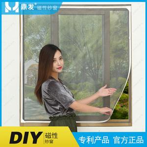 磁性纱窗网防蚊磁吸隐形纱窗门帘吸自装定做自粘磁铁家用沙窗门虫