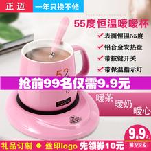 正迈55度暖暖杯恒温杯 保温底座牛奶加热器家用迷你保温垫恒温宝