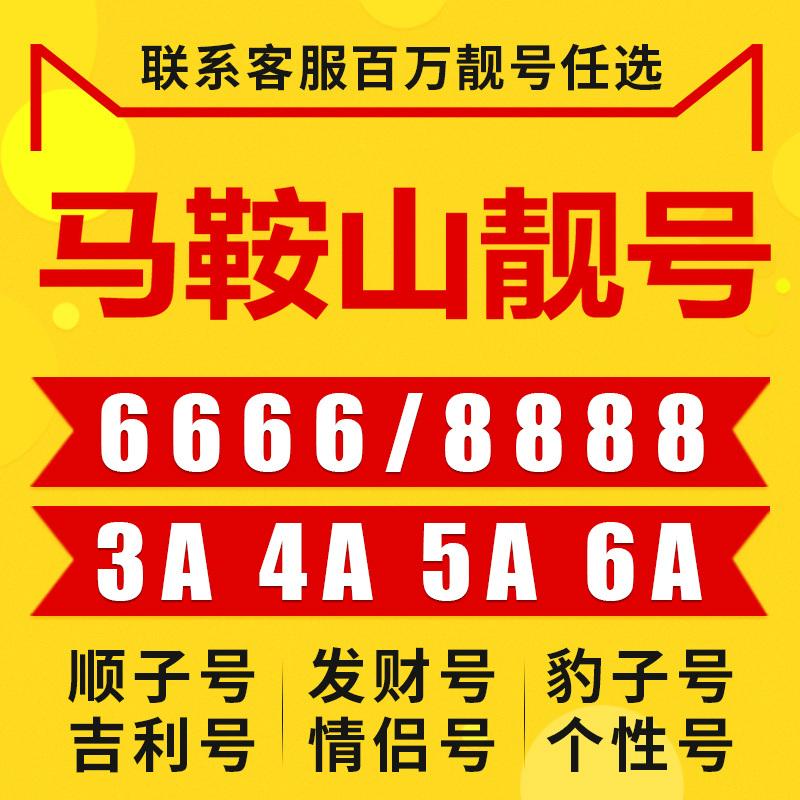 安徽马鞍山全中国通用吉祥好号手机号电信电话卡靓码选靓号大王卡