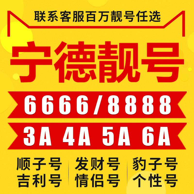 福建宁德手机好号靓号中国电信电话新卡本地全国通用 自选0月租