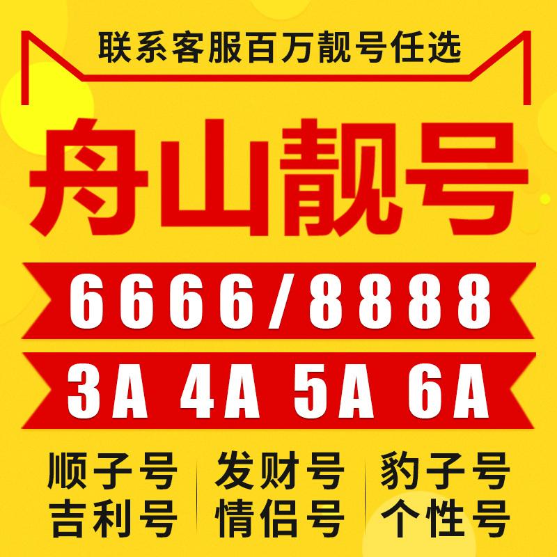 手机卡中国电信电话卡好号靓号浙江舟山新4/5G自选号0月租 便宜