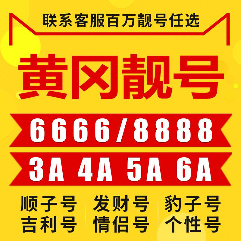 手机卡好号靓号中国电信电话湖北黄冈本地新5G自选吉祥号码 0月租