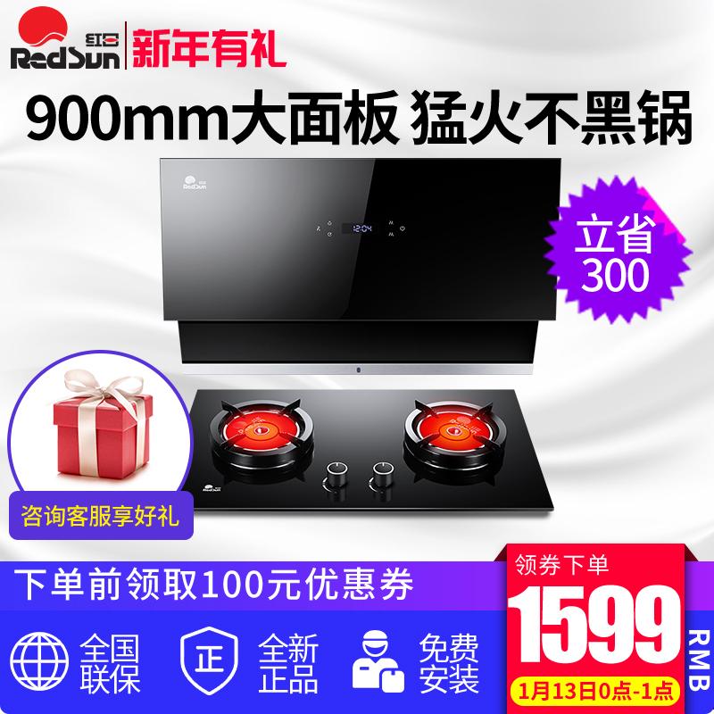 Redsun/红日JE701+EH01CB新品组合抽油烟机燃气灶套餐 侧吸烟机