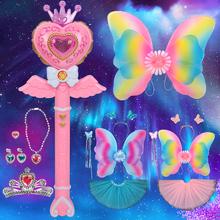 巴拉巴拉蝴蝶发光魔法棒玩具仙女翅膀公主套装儿童皇冠女孩小魔仙