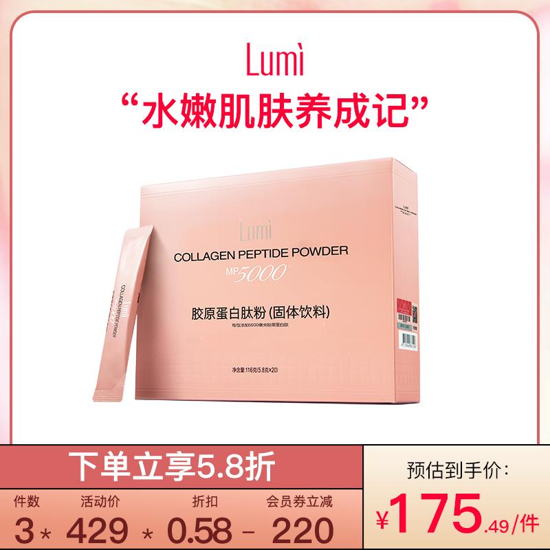 lumi胶原蛋白粉液态饮正品小分子肽粉口服液精华饮品官方旗舰20袋