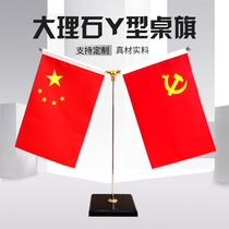 Table Marble Y-type Meeting room small table flag office flag seat red flag flag decoration Party flag flagpole Flag frame