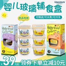 韩国GLASSLOCK玻璃辅食盒婴儿 冷冻保鲜盒宝宝密封储存碗蒸煮便携